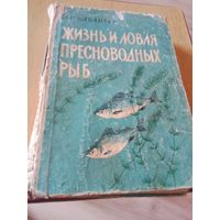 Жизнь и ловля пресноводных рыб. Л.П.Сабанеев. изд. 1960г, увелич. формат