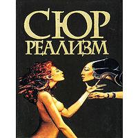 Сюрреализм (миниатюрное издание)