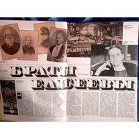 Журнал Огонёк за 1991 год. Подшивка.