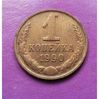 1 копейка 1990 года СССР #04