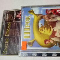 Фильмы на CD шрек ,братья гримм, цена за 2 диска