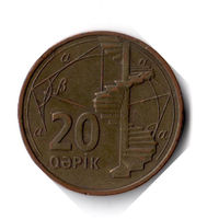 Азербайджан. 20 гяпиков. 2006 г.