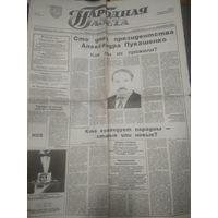 Народная газета 1994 27 кастрычника (100 дней президенства)+ подарок