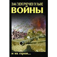 Засекреченные войны и их герои...