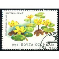 Водные растения СССР 1984 год серия из 5 марок