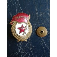 Значок Гвардия СССР