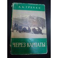 А.А. Гречко. Через Карпаты. 1970 г.