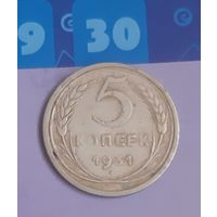 5 копеек 1931г. СССР.Красивая монета!