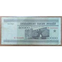 50000 рублей 1995 года, серия Кк