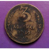 3 копейки 1949 СССР #05