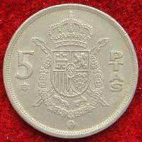 6785: 5 песет 1975 (77) Испания КМ# 807