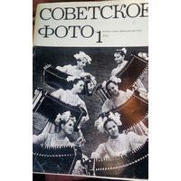 Советское фото 1967-1987