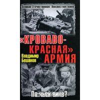 """Бешанов. """"Кроваво-Красная"""" Армия. По чьей вине?"""