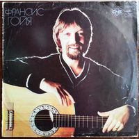 LP Франсис ГОЙЯ (гитара) (1980)