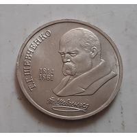1 рубль 1989 г. Т.Г. Шевченко