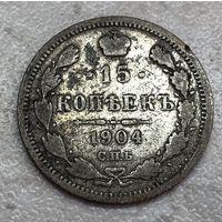 15 копеек 1904 г. АР