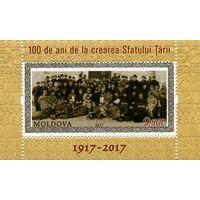 100 лет со дня создания Сфатул Цэрий Молдова 2017 **