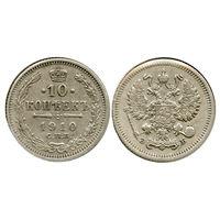 Россия. 10 копеек 1910 г.