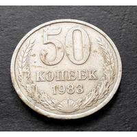 50 копеек 1983 СССР #06