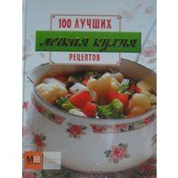 100 лучших рецептов. Лёгкая кухня