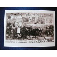 Открытка для посткроссинга (Рам М., Поздравляю с Новым годом!), прошла почту; штампы, марки, 2014, подписана.