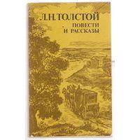 Л.Н. Толстой, Повести и Рассказы
