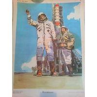 """Плакаты СССР """"Кем быть?"""" Москва """"Просвещение"""" 1981 г."""