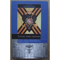 Мурашев. Титулы, чины, награды. СПб., 2002