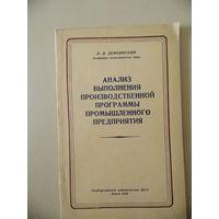 Анализ выполнения производственной программы промышленного предприятия 1950г.