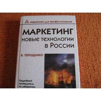 Маркетинг. Новые технологии в России