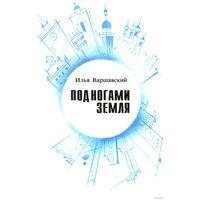 Илья Варшавский. Книги. Советские.  Фантастика СССР