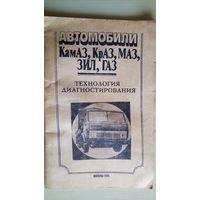 КамАЗ, КрАЗ, МАЗ, ЗИЛ, ГАЗ. 1986 г.