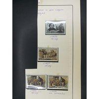 1952 год серия марок Гоголь ! с 1 руб! ПРОДАЖА КОЛЛЕКЦИИ!