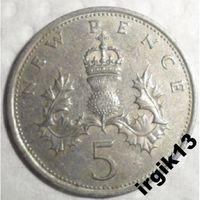 5 пенсов 1968 года. Великобритания
