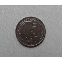 15 копеек 1954 никель