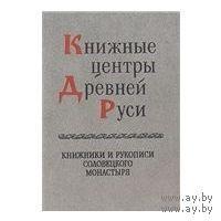 Книжные центры Древней Руси. Книжники и рукописи Соловецкого монастыря