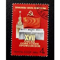 СССР 1982 г. 17-й Съезд Советских Профсоюзов. Исторические события, полная серия из 1 марки #0177-Л1P10