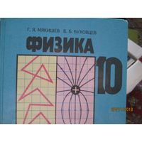Физика 9-10