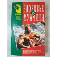 Книга Популярная энциклопедия ,,Здоровье мужчины''