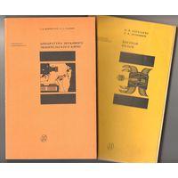 """Книги серии """"Библиотека кинолюбителя"""" (Лот из 2-х книг)"""