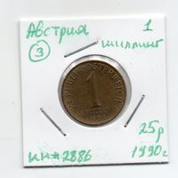Австрия 1 шиллинг 1990 года -3