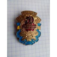 Знак 50 лет освобождения Украины