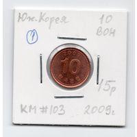 10 вон Южная Корея 2009 года (#1)