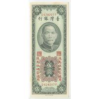 Тайвань (Taiwan) P-R121 5 Yuan