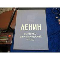 Ленин. Историко-биографический атлас. 1985 г.