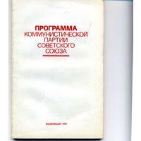 Книга Программа КПСС