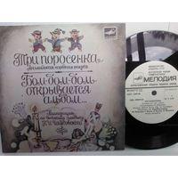 Три Поросенка / Бом-Бом-Бом, Открывается Альбом