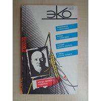 """Журнал """"Эко"""" (бонус при покупке моего лота от 5 рублей)"""