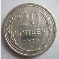 СССР. 20 копеек 1928 .128
