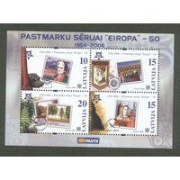 Латвия 2006. Блок. 50 лет маркам Europa. MNH